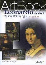 레오나르도 다 빈치: 르네상스의 천재(ART BOOK 4)