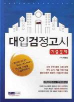 대입 검정고시 기출문제(2010)