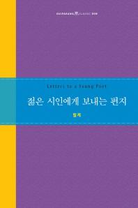젊은 시인에게 보내는 편지(Guiparang Classic 8)(양장본 HardCover)