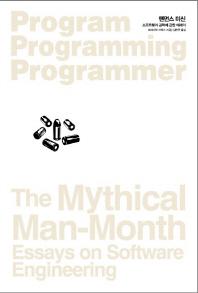 맨먼스 미신(프로그램 프로그래밍 프로그래머 시리즈 9)
