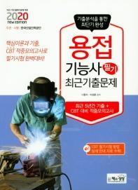 용접기능사 필기 최근기출문제(2020)