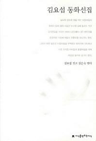 김요섭 동화선집(지식을만드는지식 한국동화문학선집 16)