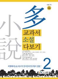 교과서 소설 다보기. 2(2017)(개정판)