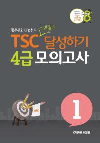 TSC 가볍게 달성하기 4급 모의고사. 1