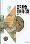 한국 미술문화의 이해 상품소개 참고하세요
