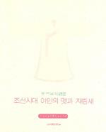 조선시대 여인의 멋과 차림새(한국복식명품)