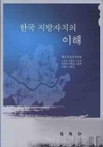 한국 지방자치의 이해