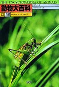 동물대백과 15(곤충:나비.나방.벌.갑충.잠자리 등)