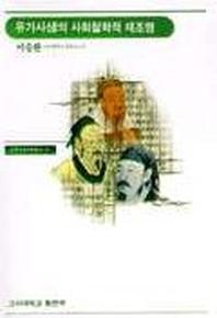 유가사상의 사회철학적 재조명(인문사회과학총서 16)