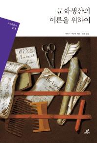 문학생산의 이론을 위하여(프리즘총서 16)