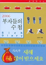 부자들의 수첩 2006(연하도서)
