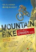 산악자전거 가이드(초보에서 전문가까지)