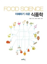 식품학(이해하기 쉬운)
