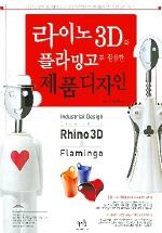라이노 3D와 플라밍고를 활용한 제품디자인