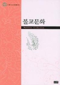 불교문화 1판9쇄(2010년)