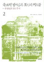 유교적 경세론과 조선의 제도들. 2(양장본 HardCover)