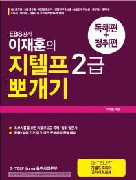 이재훈의 지텔프 2급 뽀개기: 독해편 청취편(EBS강사)