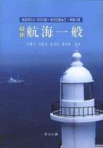 항해일반(최신)(초급해기사 자격시험대비)