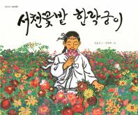 서천꽃밭 한락궁이(우리나라 그림책 6)(양장본 HardCover)