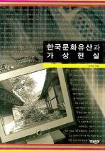 한국문화유산과 가상현실(양장본 HardCover)