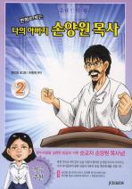 나의 아버지 손양원 목사. 2