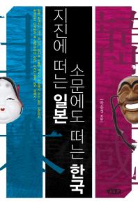지진에 떠는 일본 소문에도 떠는 한국