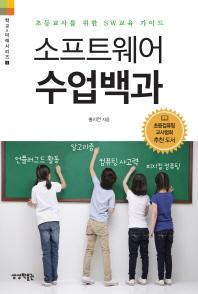 소프트웨어 수업백과(학교x미래시리즈 1)
