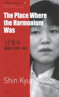 신경숙: 풍금이 있던 자리(The Place Where the Harmonium Was)