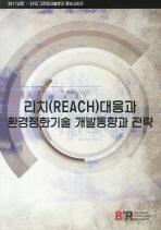 리치(REACH) 대응과 환경정화기술 개발동향과 전략