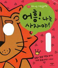 어흥 나는 사자야(사운드북)