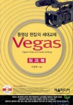 VEGAS 워크북(동영상 편집의 세대교체)(CD포함)