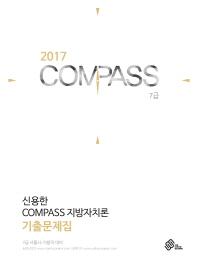 신용한 Compass 지방자치론 기출문제집(2017)(증보판)