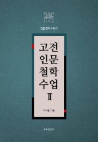 고전인문철학수업. 2