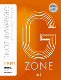 Grammar Zone(그래머존) 기본편. 1