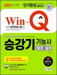 승강기기능사 필기+실기 단기완성(2021)(Win-Q)(개정판 10판)