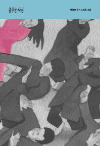 춤추는 사신 / 배명훈 (TAKE OUT 2)