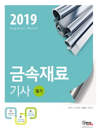 금속재료기사 필기(2019)