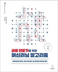 금융 전문가를 위한 머신러닝 알고리즘(위키북스 데이터 사이언스 시리즈 65)