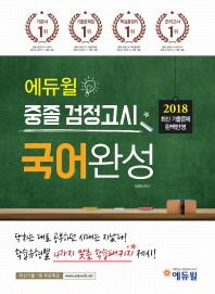 국어완성 중졸 검정고시(2018)(에듀윌)