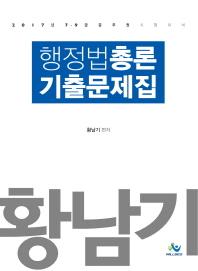 황남기 행정법총론 기출문제집(2017)(인터넷전용상품)