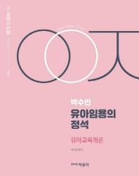 박수민 유아임용의 정석: 유아교육개론