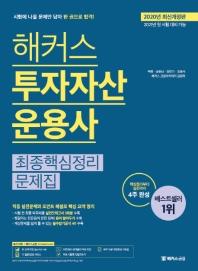 투자자산운용사 최종핵심정리문제집(해커스)(개정판)