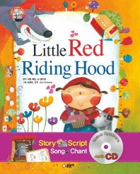 The Little Red Riding Hood(빨간 망토)(CD1장포함)(First story books 27)