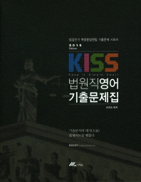 법원직 영어 기출문제집(2016)(KISS)(법검단기 백광훈법원팀 기출문제 시리즈)