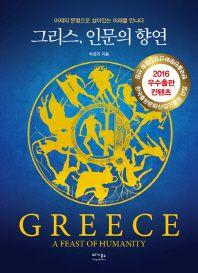 그리스  인문의 향연