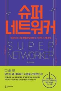슈퍼 네트워커
