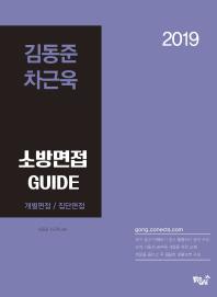소방면접 가이드(2019)