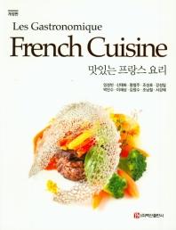 맛있는 프랑스 요리(개정판)