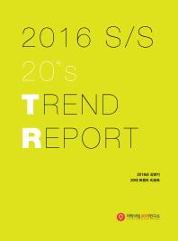 2016년 상반기 20대 트렌드 리포트(2016 S/S 20's Trend Report)