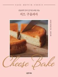치즈 구움과자(간단하게 섞어 굽기만 하면 되는)